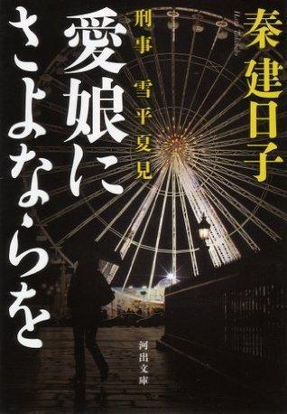 刑事 雪平夏見 愛娘にさよならを (河出文庫) 秦建日子