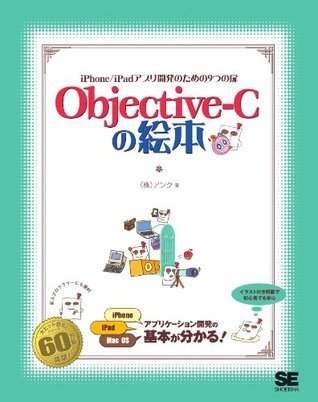 Objective-Cの絵本  by  株式会社アンク