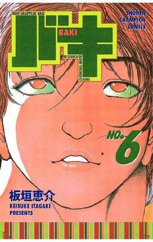 バキ(6) (少年チャンピオン・コミックス) (Japanese Edition)  by  板垣恵介