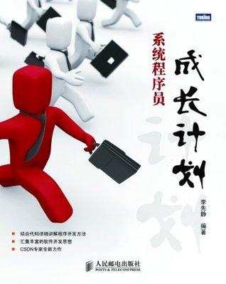 系统程序员:成长计划  by  李先静