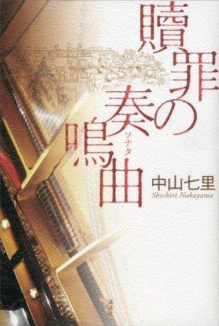 贖罪の奏鳴曲  by  Shichiri Nakayama