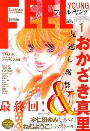 FEEL YOUNG (フィールヤング) 2013年 1月号 [雑誌] (Japanese Edition) フィール・ヤング編集部