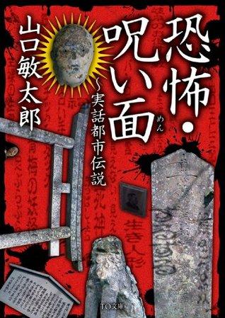 kyouhunoroimenjituwatoshidensetu  by  yamagutibintarou