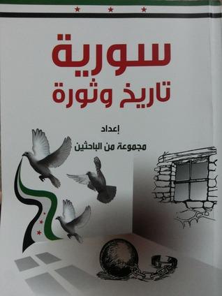 سورية تاريخ وثورة  by  مجموعة من الباحثين