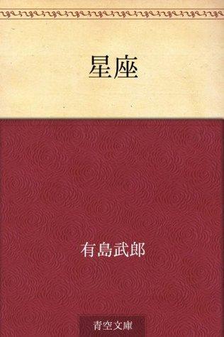 Seiza  by  Takeo Arishima