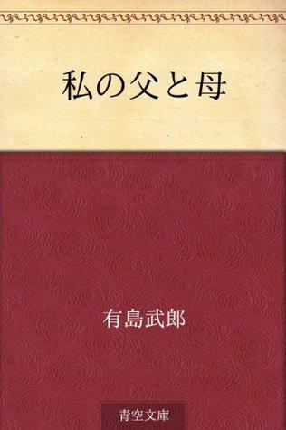 Watashi no chichi to haha Takeo Arishima