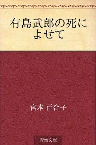 Arishima Takeo no shi ni yosete  by  Yuriko Miyamoto