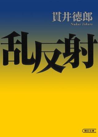 乱反射  by  貫井徳郎