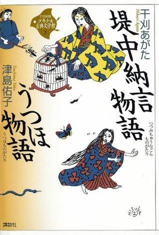 堤中納言物語・うつほ物語 (21世紀版少年少女古典文学館) (Japanese Edition)  by  干刈あがた