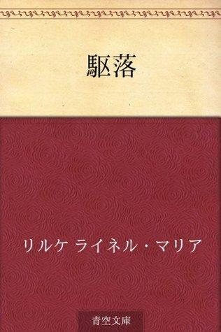 Kakeochi Rainer Maria Rilke