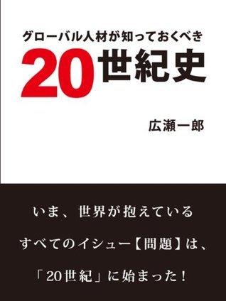 Global Jinzai ga Shitteokubeki 20 seiki si Ichiro Hirose