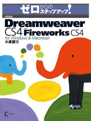 ゼロからのステップアップ!Adobe Dreamweaver CS4 with Fireworks CS4 for Windows & Macintosh  by  小泉 茜