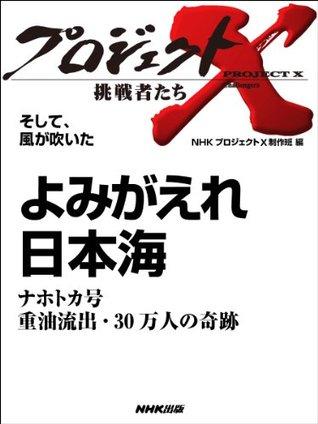 「よみがえれ日本海」~ナホトカ号 重油流出・30万人の奇跡 _そして、風が吹いた (プロジェクトX~挑戦者たち~)  by  NHK「プロジェクトX」制作班