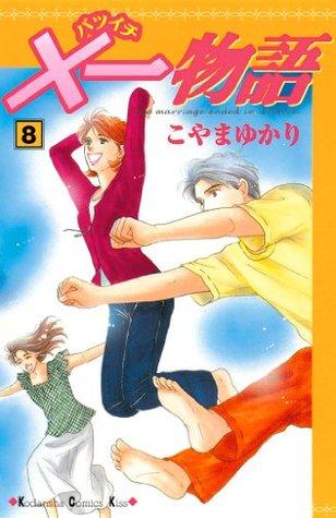 ×一物語(8)  by  こやまゆかり