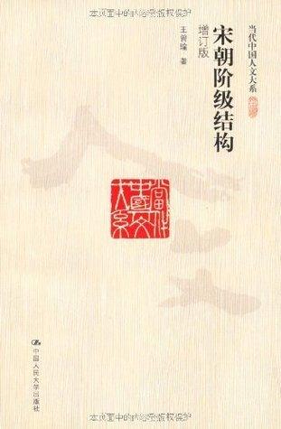 宋朝阶级结构(增订版)(图文版) (当代中国人文大系) 王曾瑜