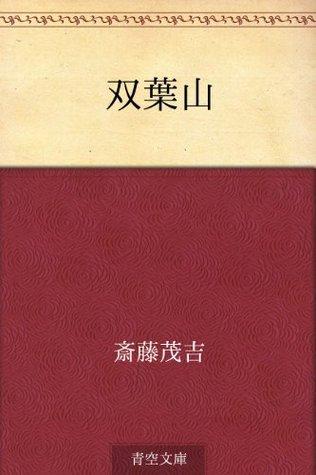 Futabayama Mokichi Saito