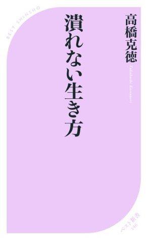 潰れない生き方 (ベスト新書) 高橋克徳