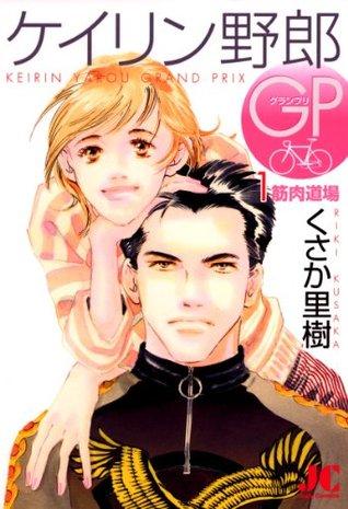 ケイリン野郎GP(1) (ジュディーコミックス) くさか里樹