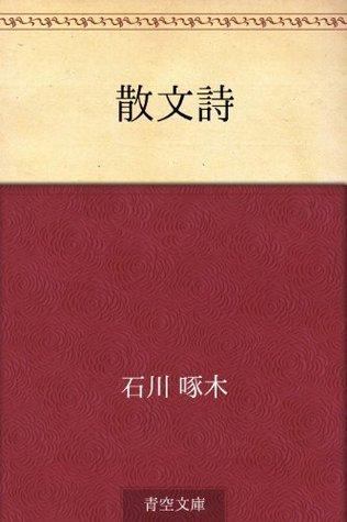 Sanbunshi  by  Takuboku Ishikawa
