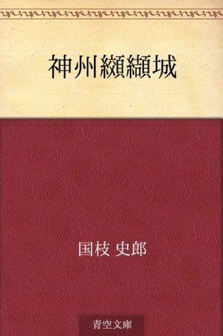 Shinshu koketsujo Shiro Kunieda