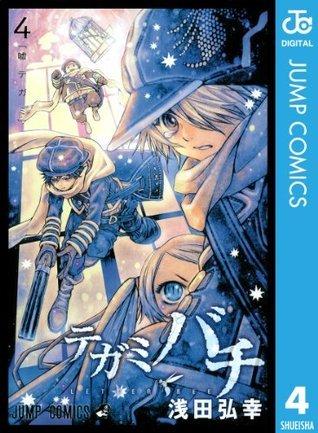 テガミバチ 4 (ジャンプコミックスDIGITAL) 浅田 弘幸