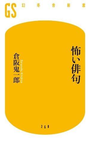 怖い俳句 (幻冬舎新書)  by  倉阪鬼一郎