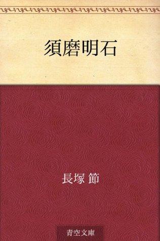 Suma akashi  by  Takashi Nagatsuka