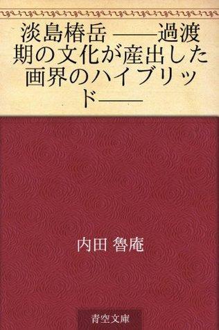Awashima chingaku --katoki no bunka ga sanshutsu shita gakai no haiburiddo-- Roan Uchida