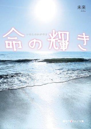 命の輝き (魔法のiらんど文庫) 未来