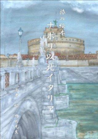 Napori Ihoku Itaria (Tabi no Ehon) (Japanese Edition)  by  Sera Mitsuo