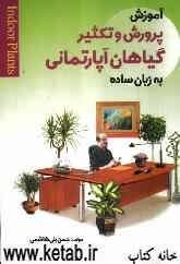 آموزش پرورش و تکثیر گیاهان آپارتمانی به زبان ساده  by  حسن بنیهاشمی