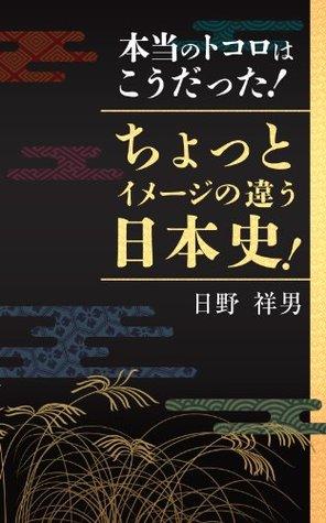 hontounotokorohakoudattatyottoime-jinotigaunihonshi Hino Yoshio