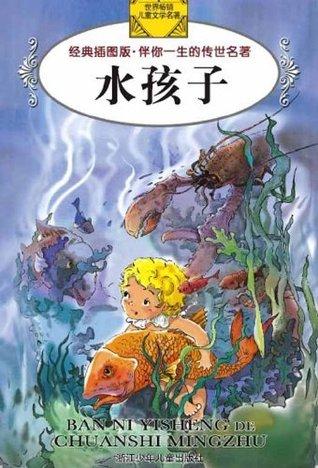 水孩子(经典插图版) 查尔斯·金斯利