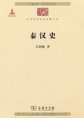 秦汉史 (中华现代学术名著丛书) 吕思勉