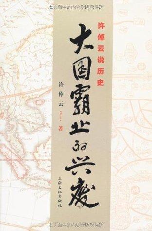 许倬云说历史:大国霸业的兴废 许倬云