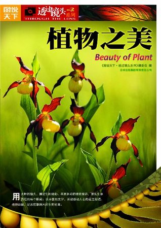 植物之美 (图说天下·透过镜头系列)  by  《图说天下·透过镜头系列》编委会