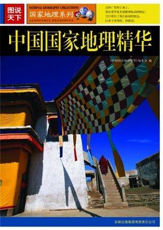 图说天下:中国国家地理精华 (国家地理系列)  by  《中国国家地理精华》编委会