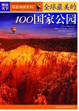 全球最美的100国家公园 (图说天下/国家地理系列)  by  本书编委会