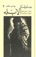 الأبله, #2  by  Fyodor Dostoyevsky