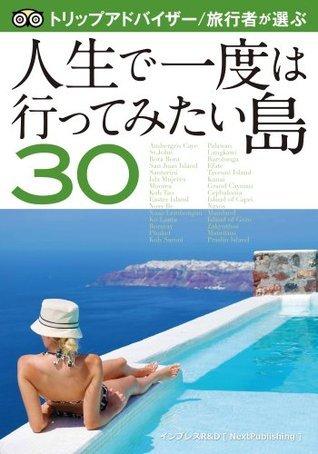 トリップアドバイザー/旅行者が選ぶ 人生で一度は行ってみたい島30 (NextPublishing) トリップアドバイザー