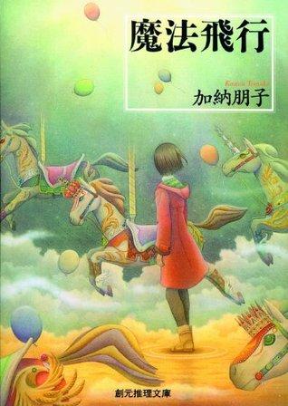 魔法飛行: 2 (駒子シリーズ)  by  加納 朋子