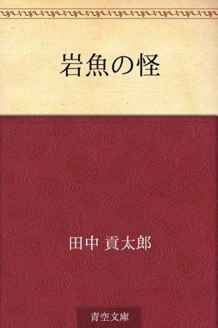 Iwana no kai Kotaro Tanaka