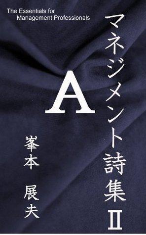 manejimento shisyuu dai ni kan Nobuo Minemoto