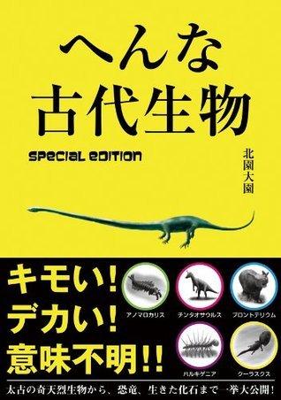 へんな古代生物 special edition  by  北園大園