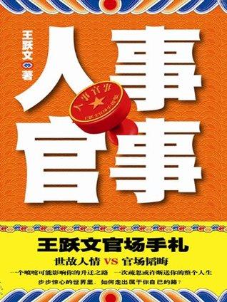 人事官事  by  王跃文