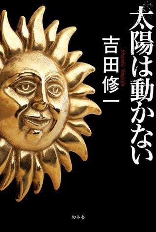 太陽は動かない  by  Shūichi Yoshida