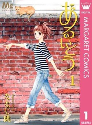 あるいとう 1 (マーガレットコミックスDIGITAL)  by  ななじ眺