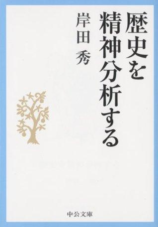 歴史を精神分析する (中公文庫) 岸田秀