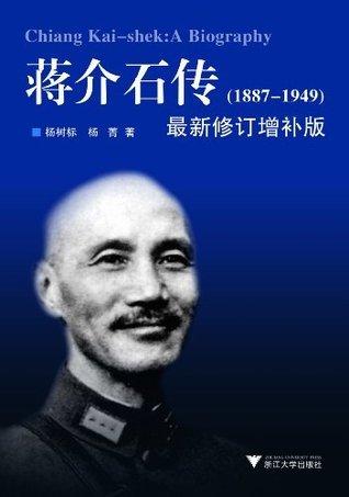 蒋介石传1887-1949(最新修订)(第2版) (Chinese Edition)  by  杨树标