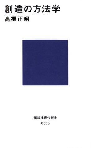 創造の方法学 (講談社現代新書)  by  高根正昭